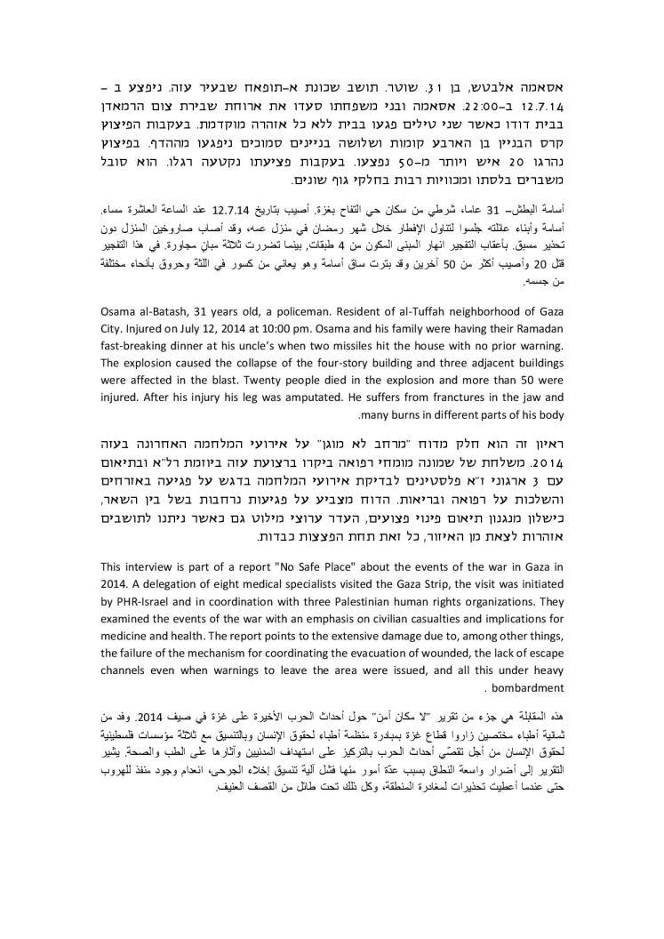 אסאמה אלבט1-page-001